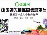 广州冻品批发市场在哪