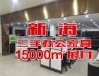 北京朝阳区二手办公家具市场 新海二手家具电器市场 馨怡闲品