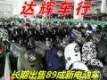 达辉车行-南油-出售二手电动车以及新车·支持分期付款0元购车·证
