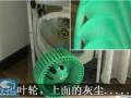 浦东联洋专业清洗挂机 柜机 吸顶机中央空调