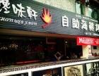 馋味轩海鲜烤肉加盟 烧烤 投资金额1-5万元