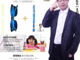 爱大爱稀晶石手机眼镜上海市爱大爱创业,阻挡有害蓝光