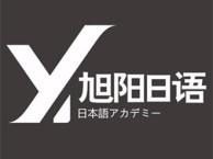 洛阳旭阳日语培训 日本留学 优质课程