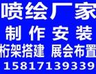 广州高精喷绘,桁架背景墙KT板车贴横幅,展会印刷等