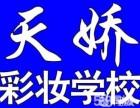 鹤岗市天娇美容美发化妆纹绣美甲培训学校