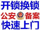 武汉换锁芯/配汽车钥匙/安装指纹锁/锁专嘉24小时上门服务