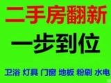 广州全市提供室内装修,水电,油漆,隔墙,贴地砖服务
