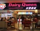 上海DQ冰雪皇后冰淇淋加盟条件 冰激凌加盟店榜
