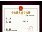 温州龙港公司注册 个体营业执照 工商注册代理 代