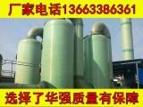 欢迎咨询 海南乐东玻璃钢脱硫塔/生产厂家