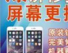 苹果小米华为三星手机配件屏幕维修贴膜公司电脑网维护