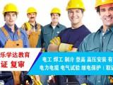 北京通州塔吊桥吊叉车司炉焊工电工培训学校