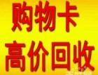 滨州礼品回收 滨州银座卡回收 滨州茅台酒回收