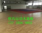 上海运动地板专业运动木地板运动地板翻新 运动木地板