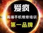 南京智能手机维修培训学校 爱疯培训