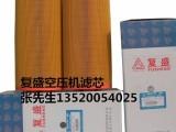 北京复盛螺杆空压机滤芯SA30空滤芯