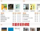 教育中国 教育中国加盟招商
