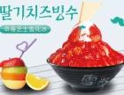 韩国雪冰如何加盟,韩国雪冰加盟