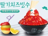 韩国雪冰冰淇淋 低成本加盟 无需经验与技术