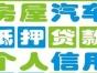 信阳光山汽车抵押贷款公司 正规车辆贷款公司不押车