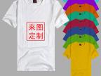 纯棉白色圆领广告衫定做企业活动文化衫定制全棉空白T恤印花图案