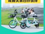 蜜果出行共享電單車全國招募鄉鎮Z府關系合伙人