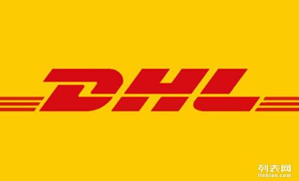 南京寄私人行李物品书籍礼物到美国2折 送货到门 DHL安全