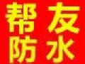 南京帮友屋面补漏,楼顶漏水维修,厨房防水