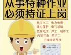 重庆考电工证从报名到培训考试要好久时间