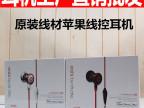 原装盒装IBEATS入耳式超重低音金属最好版本iphone专用线控耳机