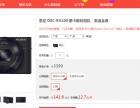 索尼 DSC-RX100 数码相机低价出售