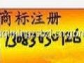 芜湖商标注册