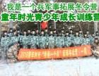 2018沈阳冬令营我是一个兵军事冬令营(十天)