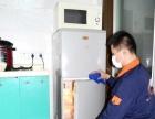 全上海冰箱清洗消毒除冰 快速上门 报价透明