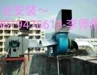 汕头澄海区酒店工厂学校街边所有厨房新风设备系统安装全新通检测