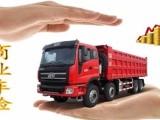 货运险/物流保险/货物运输保险/物流责任险