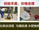 房山卫生间马桶下水道疏通不通不收费