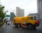 临城市政管道疏通管道清洗化粪池清理淤泥清理找万家公司专业靠谱