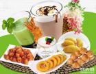 抚州奶茶冷饮店加盟 20系列200多款美食 1-2人可开业