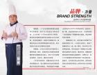 蒸膳美中式营养快餐项目品牌连锁加盟