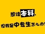 上海徐汇成人高考,专升本学历,高起专学历,专本套读
