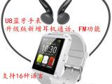 U8蓝牙手表升级版 带耳机通话 FM 智能穿戴 安卓智能手表