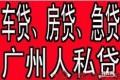 广州夫妻房产贷款 广州共有房产单签贷款 广州父母房产贷款