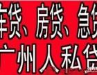 广州私人贷款电话号码是多少