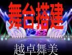 上海越卓舞美提供舞台背景板制作