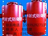 供应生产 FBQ型 水封式防爆器 水封式防爆装置厂家哪家强