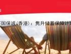香港保险保诚隽升