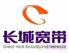 天津长城宽带 河北区宽带安装 光纤宽带