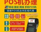 平顶山 汝州 手机POS机 移动POS机 和付收款