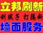 北京刮腻子,北京刷大白,北京二手房翻新,北京低价装修,